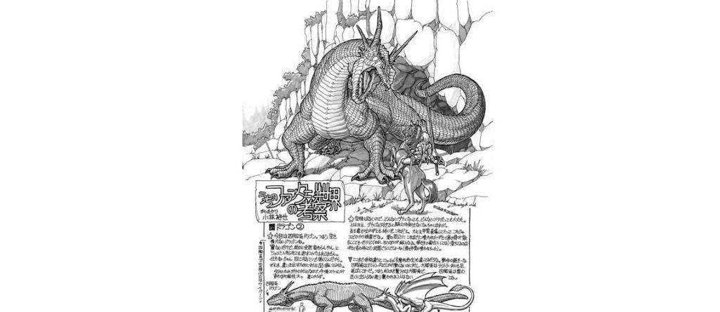 Mizuchi dragon